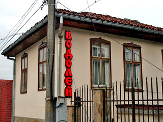 """Къща за гости Водолей, ул. """"Ветрила"""" 10, Котел"""